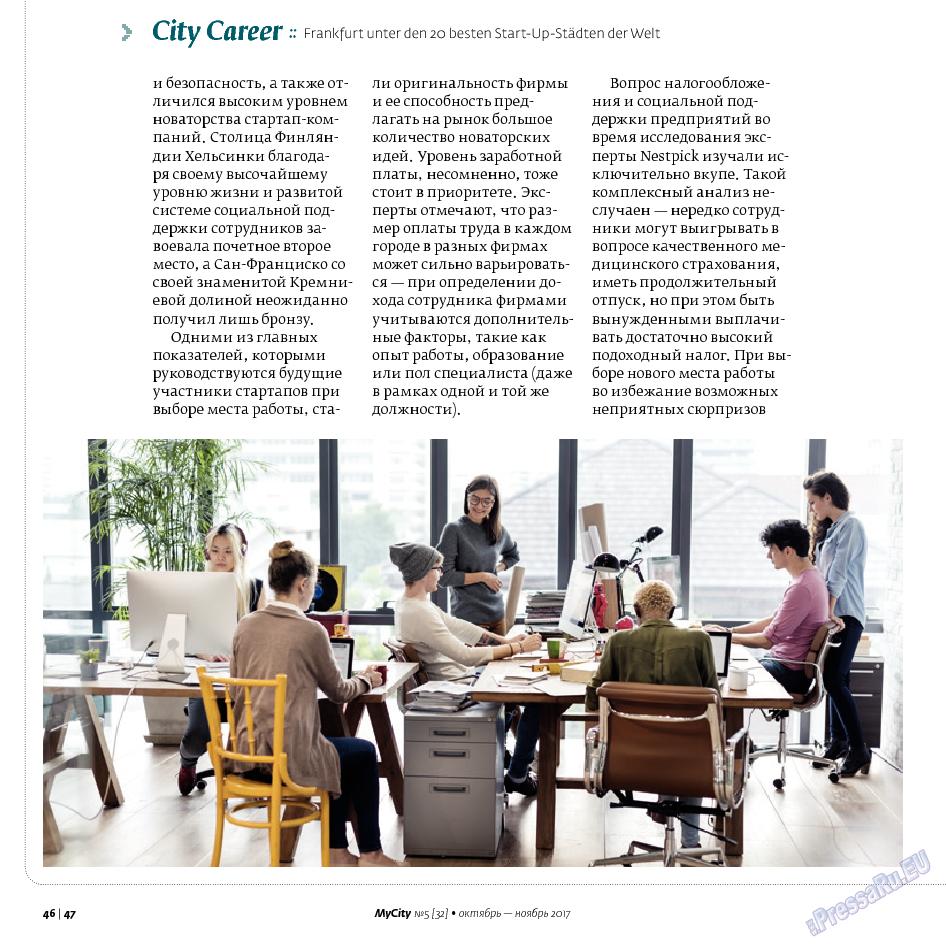 My City Frankfurt am Main (журнал). 2017 год, номер 32, стр. 46