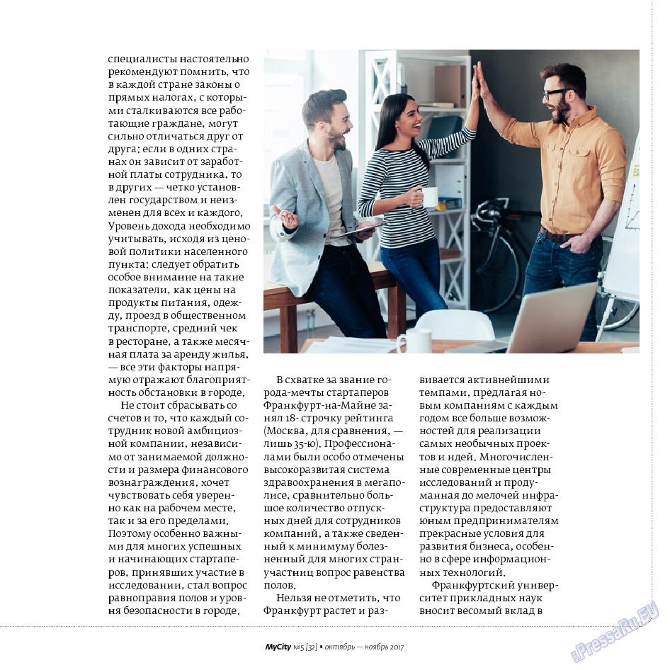 My City Frankfurt am Main (журнал). 2017 год, номер 32, стр. 47