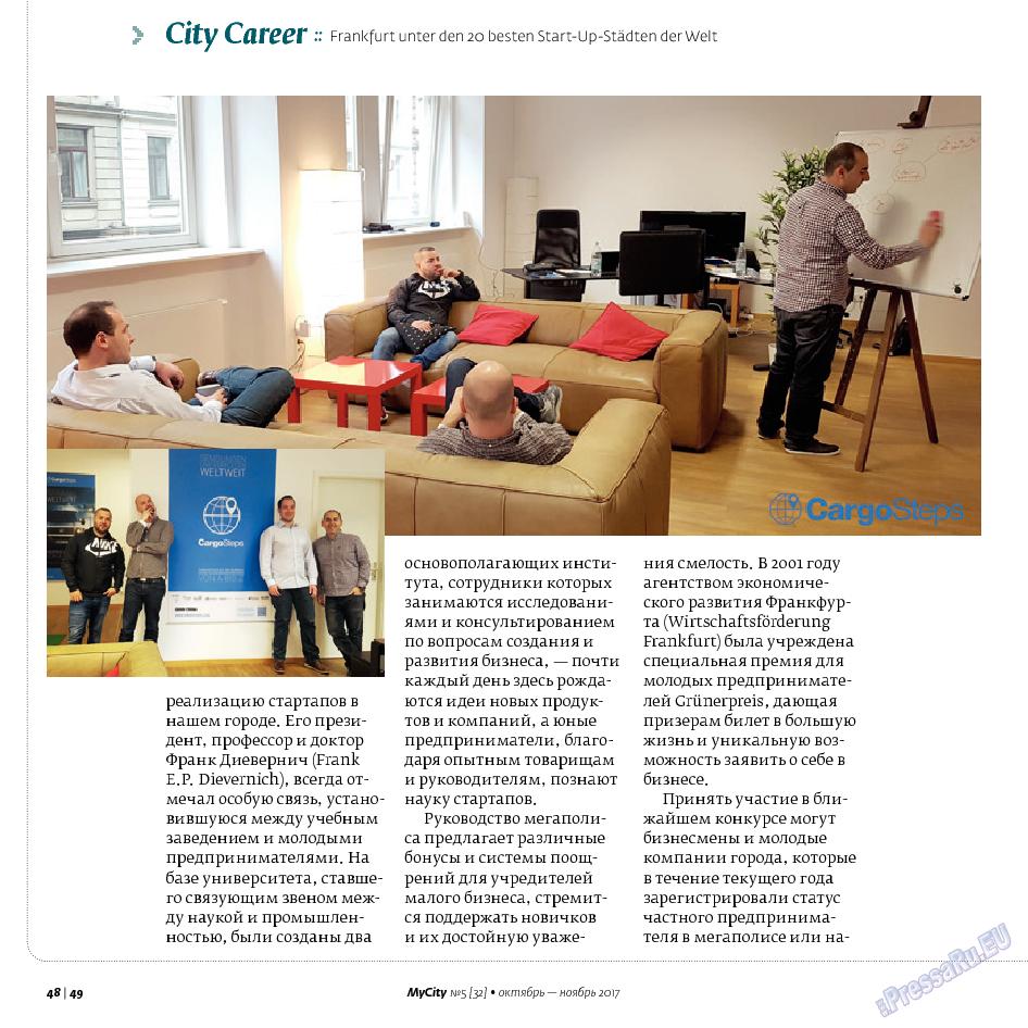 My City Frankfurt am Main (журнал). 2017 год, номер 32, стр. 48