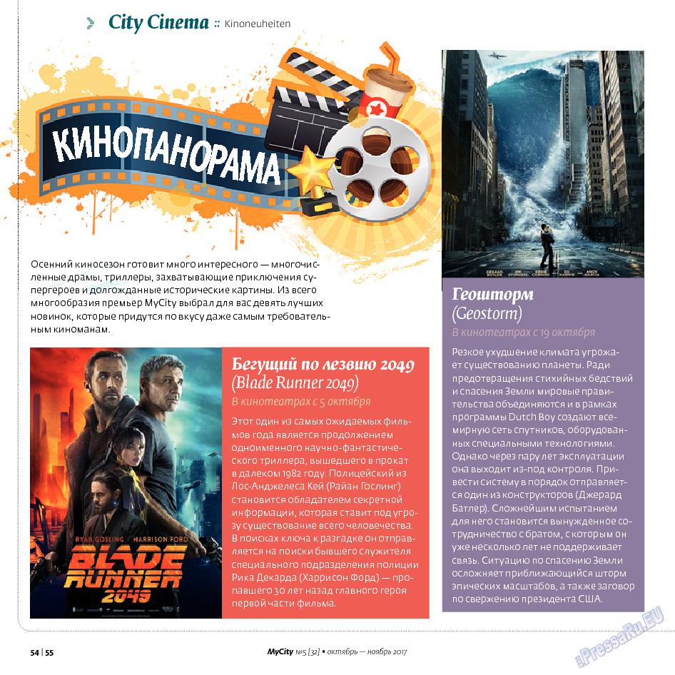 My City Frankfurt am Main (журнал). 2017 год, номер 32, стр. 54