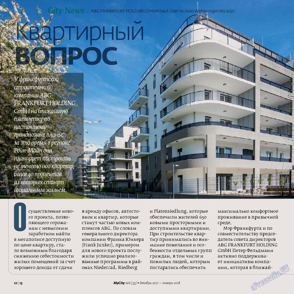 My City Frankfurt am Main (журнал). 2017 год, номер 33, стр. 12