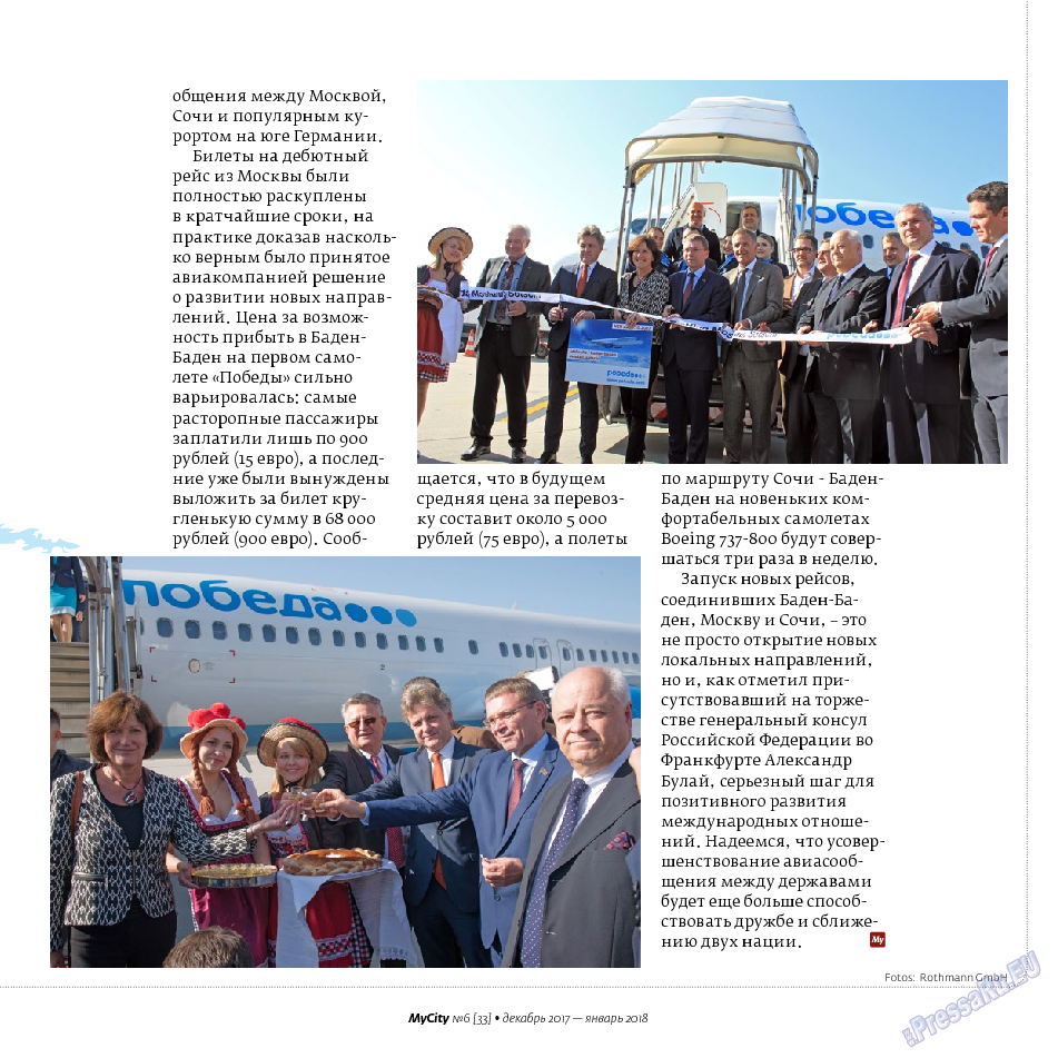 My City Frankfurt am Main (журнал). 2017 год, номер 33, стр. 17