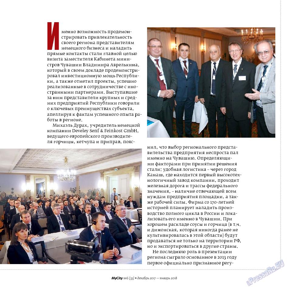 My City Frankfurt am Main (журнал). 2017 год, номер 33, стр. 19