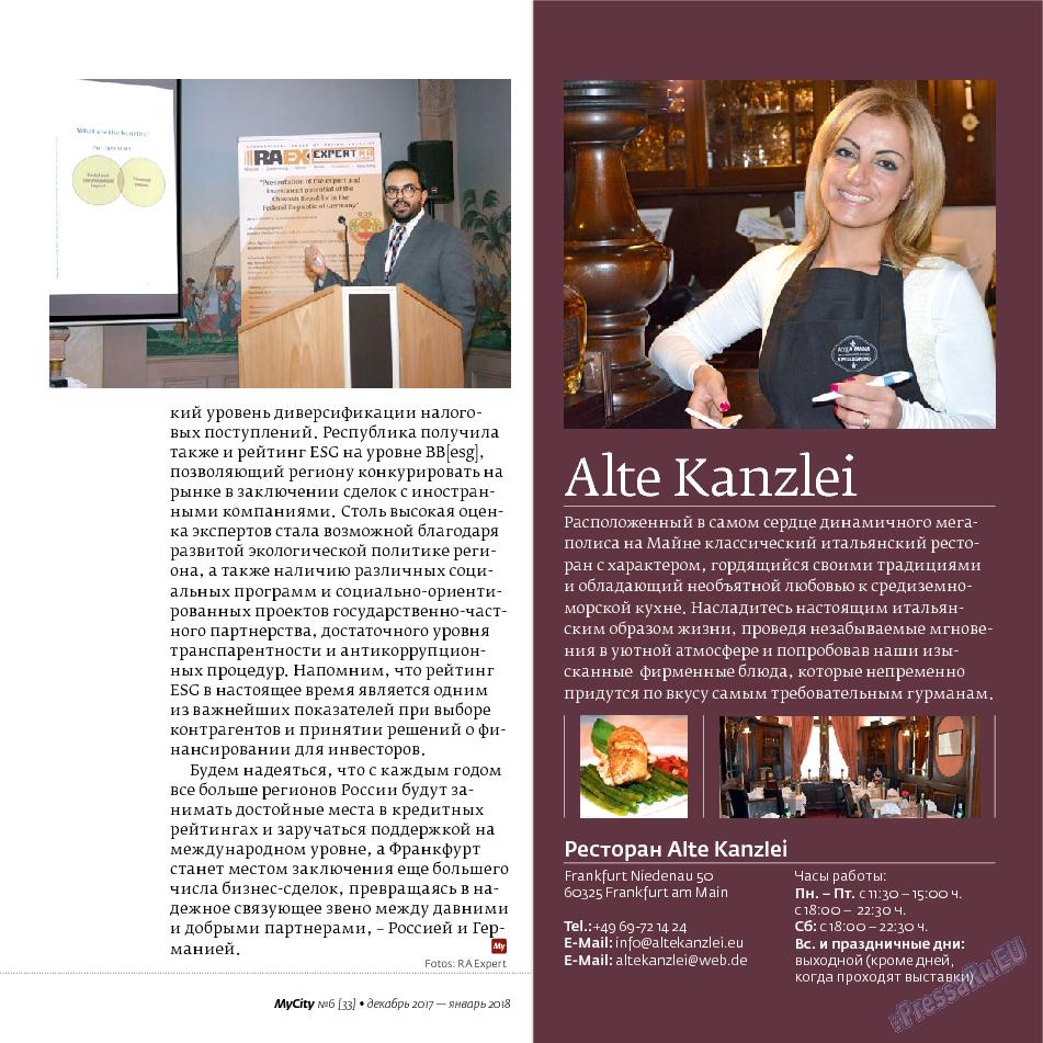 My City Frankfurt am Main (журнал). 2017 год, номер 33, стр. 21