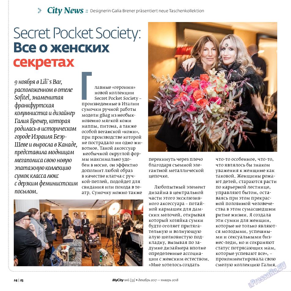 My City Frankfurt am Main (журнал). 2017 год, номер 33, стр. 24