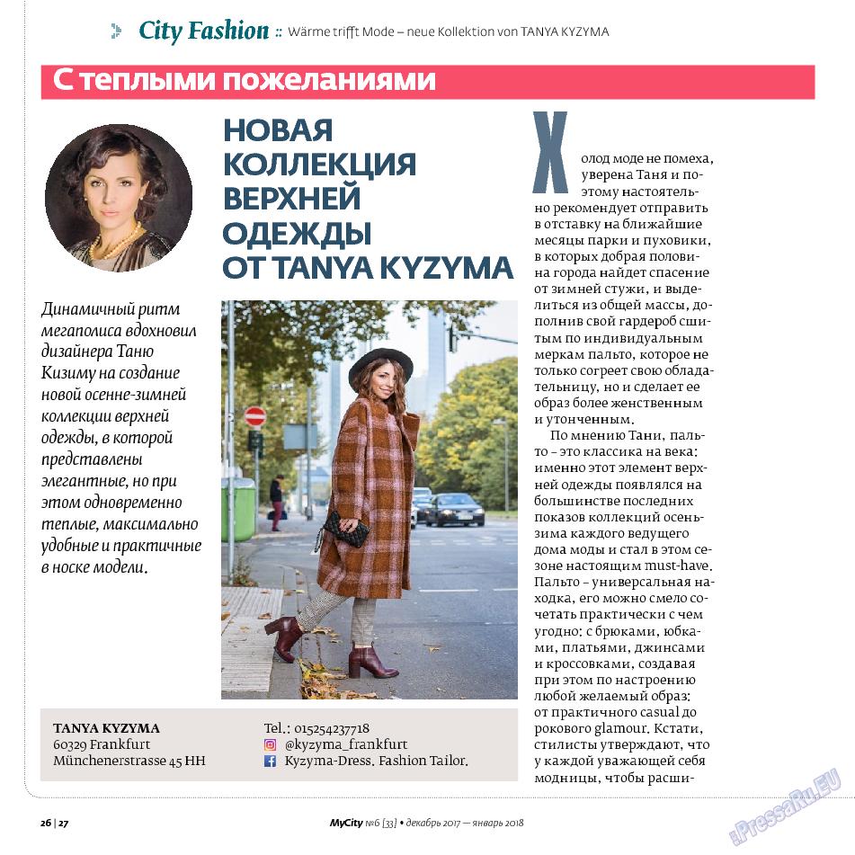My City Frankfurt am Main (журнал). 2017 год, номер 33, стр. 26