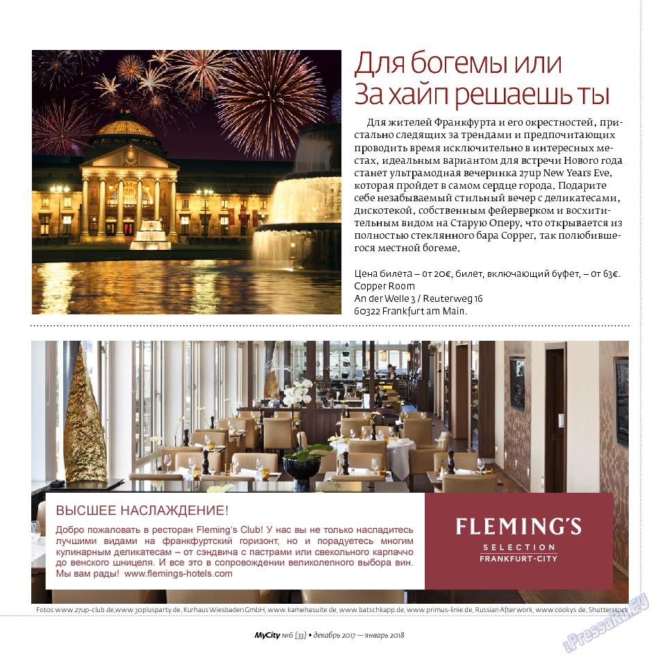 My City Frankfurt am Main (журнал). 2017 год, номер 33, стр. 33