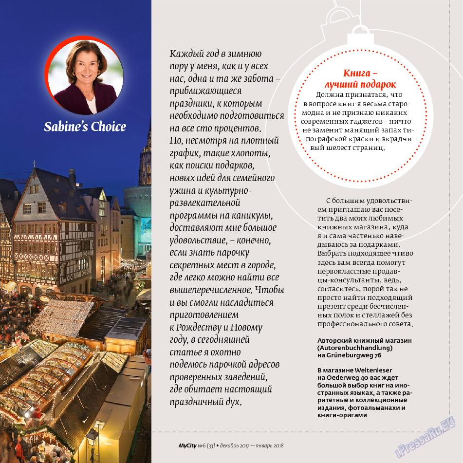 My City Frankfurt am Main (журнал). 2017 год, номер 33, стр. 41