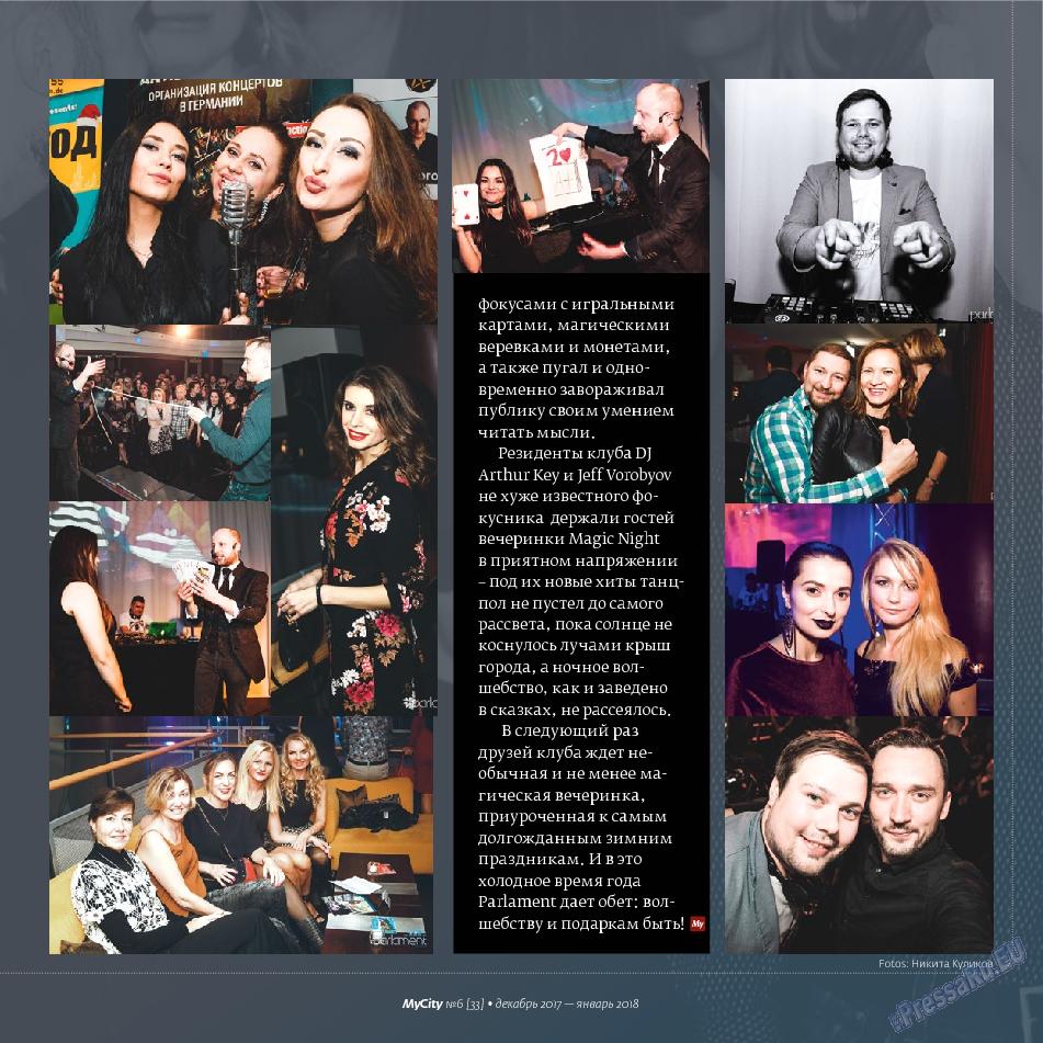 My City Frankfurt am Main (журнал). 2017 год, номер 33, стр. 51
