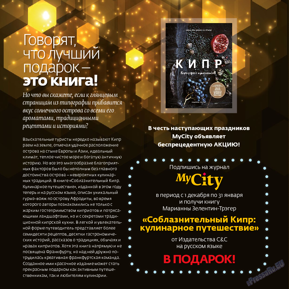 My City Frankfurt am Main (журнал). 2017 год, номер 33, стр. 63