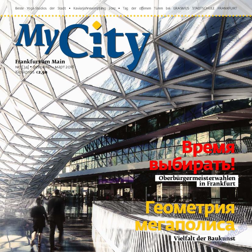 My City Frankfurt am Main (журнал). 2018 год, номер 34, стр. 1