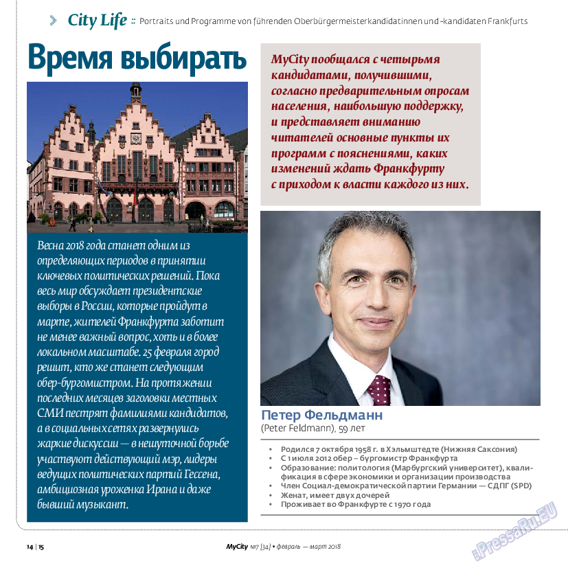 My City Frankfurt am Main (журнал). 2018 год, номер 34, стр. 14