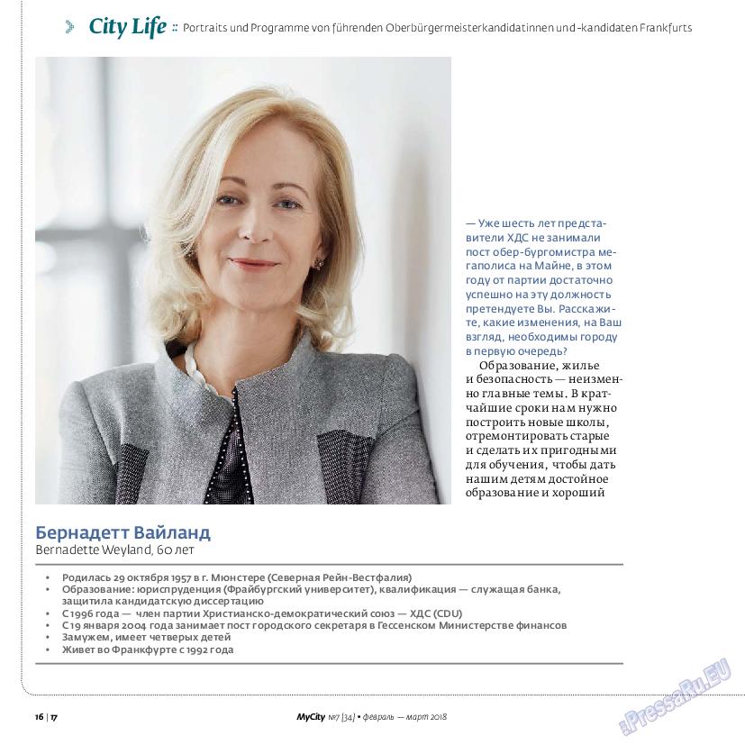 My City Frankfurt am Main (журнал). 2018 год, номер 34, стр. 16