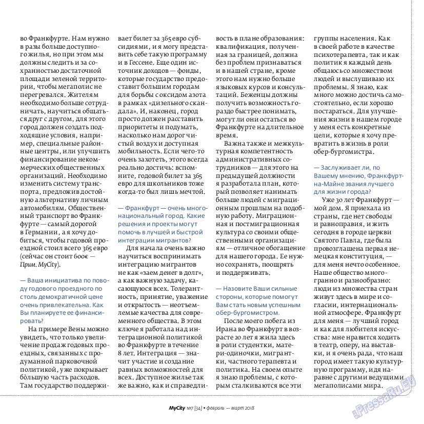My City Frankfurt am Main (журнал). 2018 год, номер 34, стр. 19