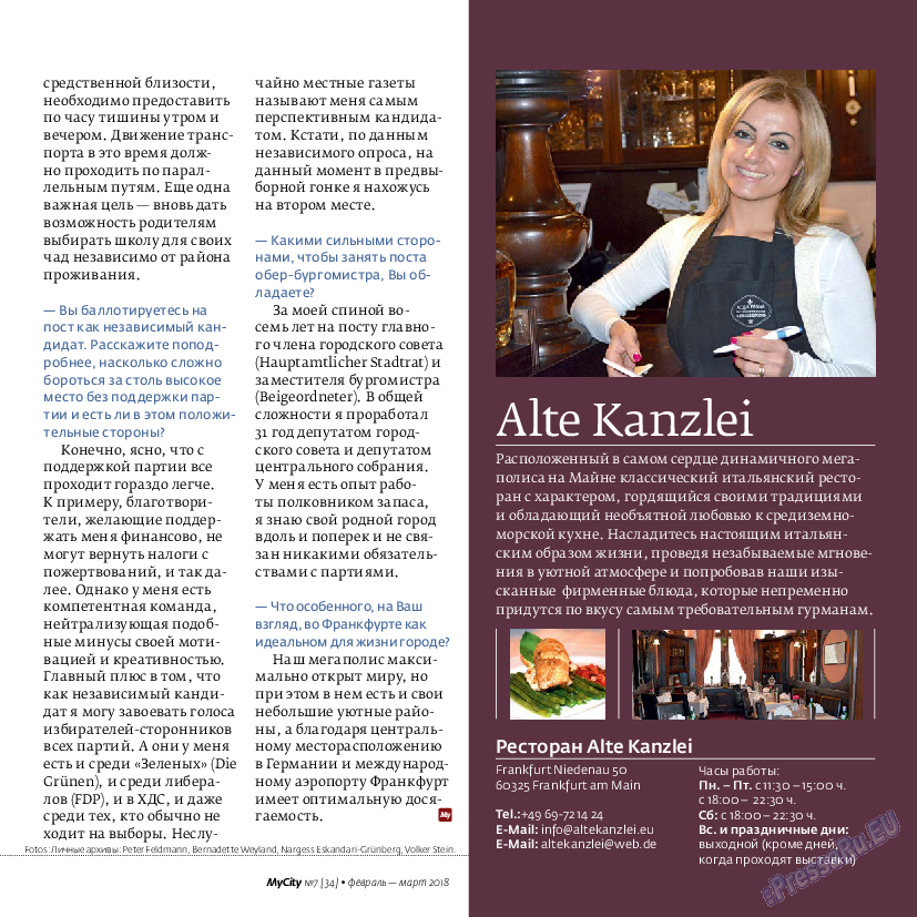 My City Frankfurt am Main (журнал). 2018 год, номер 34, стр. 21