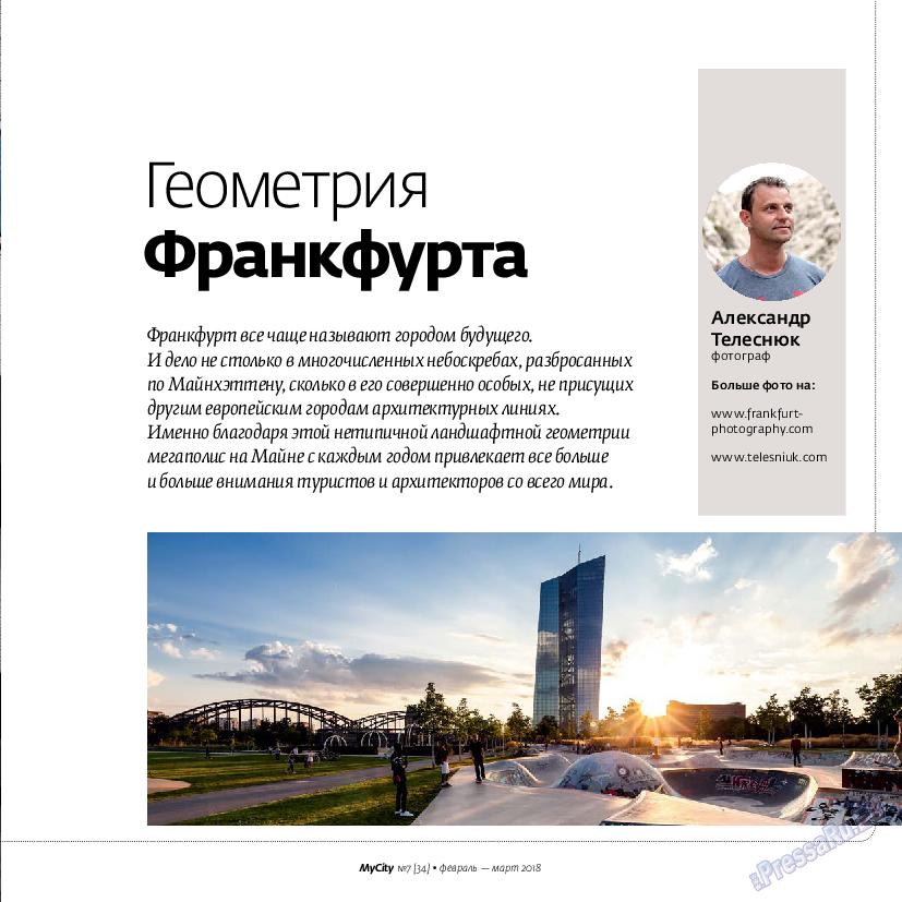 My City Frankfurt am Main (журнал). 2018 год, номер 34, стр. 23