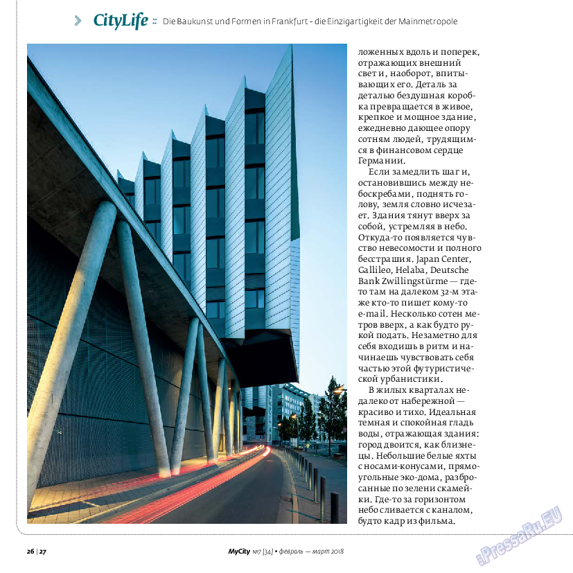 My City Frankfurt am Main (журнал). 2018 год, номер 34, стр. 26