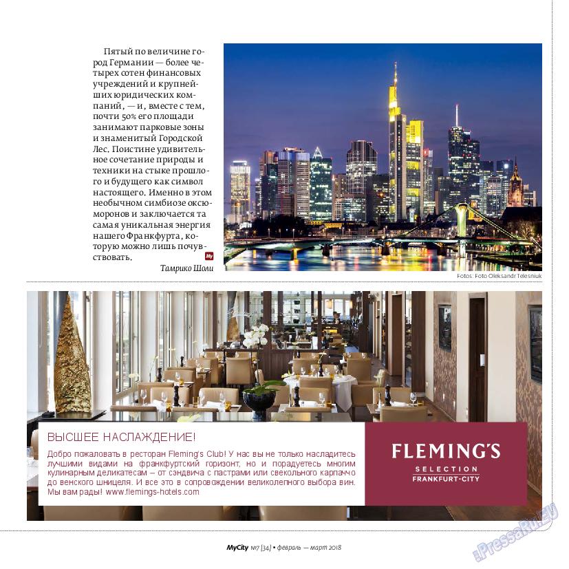My City Frankfurt am Main (журнал). 2018 год, номер 34, стр. 27