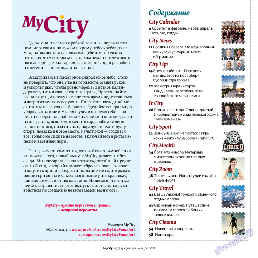 My City Frankfurt am Main (журнал). 2018 год, номер 34, стр. 3