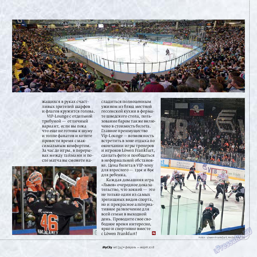My City Frankfurt am Main (журнал). 2018 год, номер 34, стр. 33