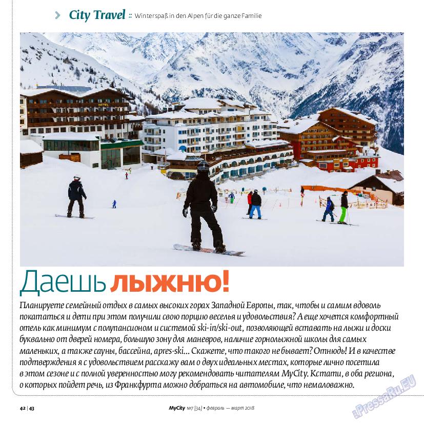 My City Frankfurt am Main (журнал). 2018 год, номер 34, стр. 42