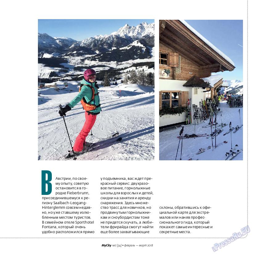My City Frankfurt am Main (журнал). 2018 год, номер 34, стр. 43