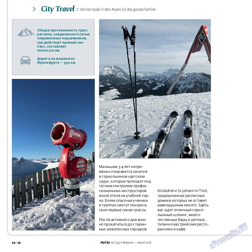 My City Frankfurt am Main (журнал). 2018 год, номер 34, стр. 44