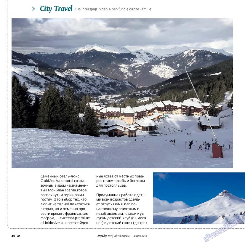 My City Frankfurt am Main (журнал). 2018 год, номер 34, стр. 46