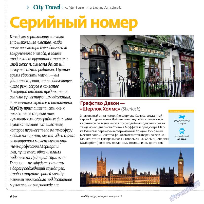 My City Frankfurt am Main (журнал). 2018 год, номер 34, стр. 48