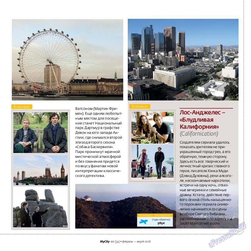 My City Frankfurt am Main (журнал). 2018 год, номер 34, стр. 49