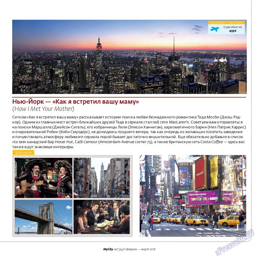 My City Frankfurt am Main (журнал). 2018 год, номер 34, стр. 51