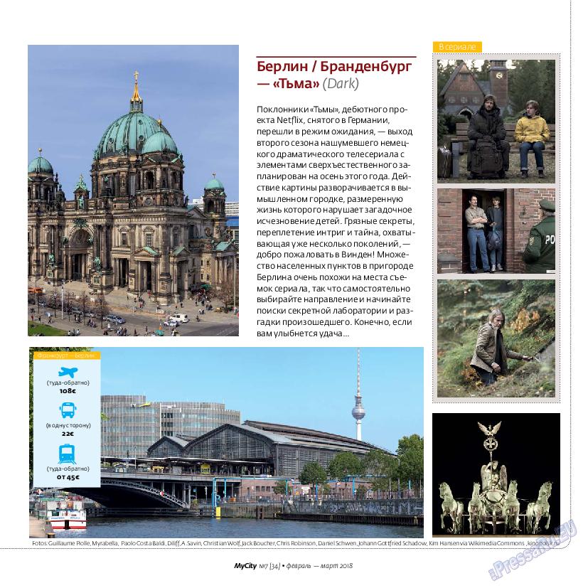 My City Frankfurt am Main (журнал). 2018 год, номер 34, стр. 53
