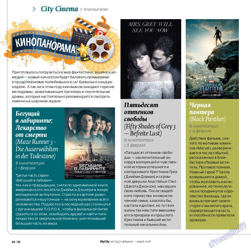 My City Frankfurt am Main (журнал). 2018 год, номер 34, стр. 54