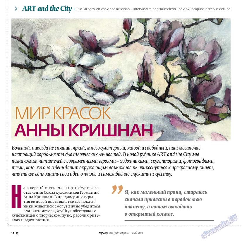 My City Frankfurt am Main (журнал). 2018 год, номер 35, стр. 12