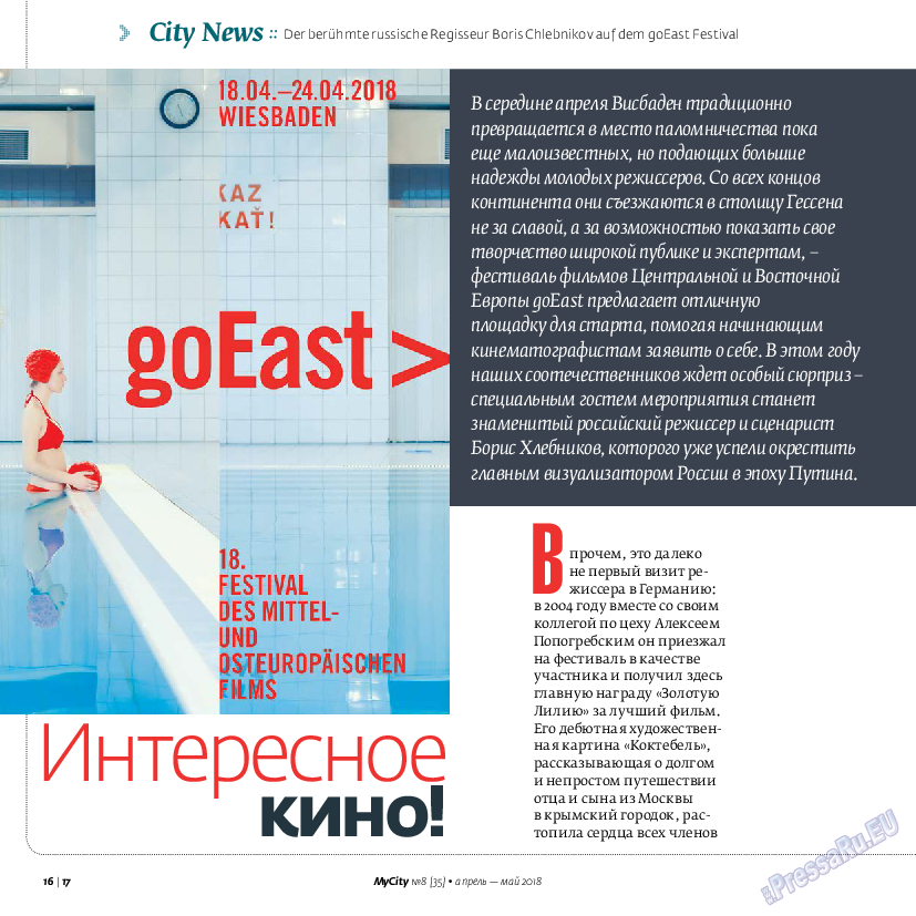 My City Frankfurt am Main (журнал). 2018 год, номер 35, стр. 16