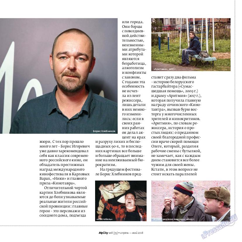 My City Frankfurt am Main (журнал). 2018 год, номер 35, стр. 17