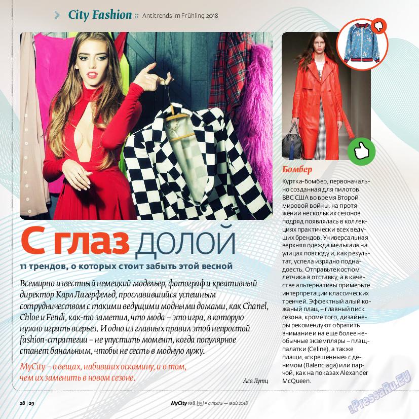My City Frankfurt am Main (журнал). 2018 год, номер 35, стр. 26