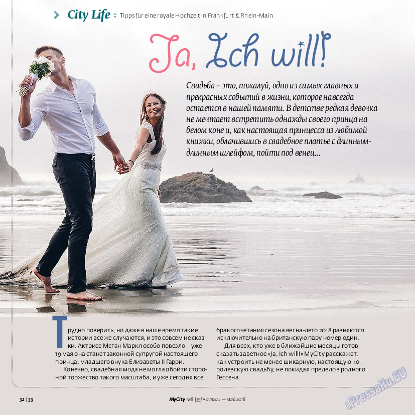 My City Frankfurt am Main (журнал). 2018 год, номер 35, стр. 30