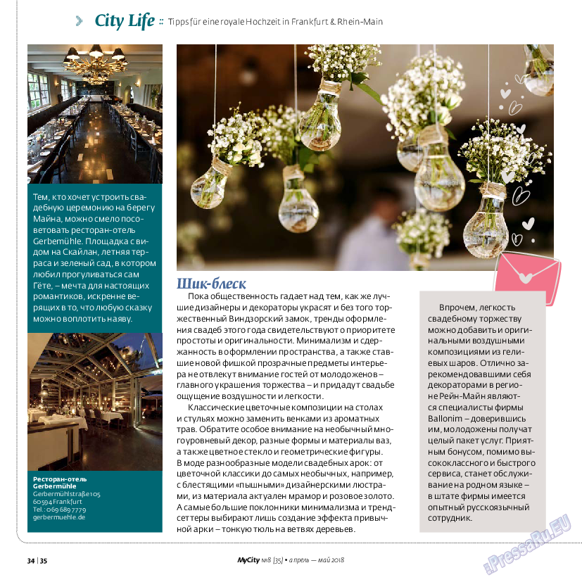 My City Frankfurt am Main (журнал). 2018 год, номер 35, стр. 32