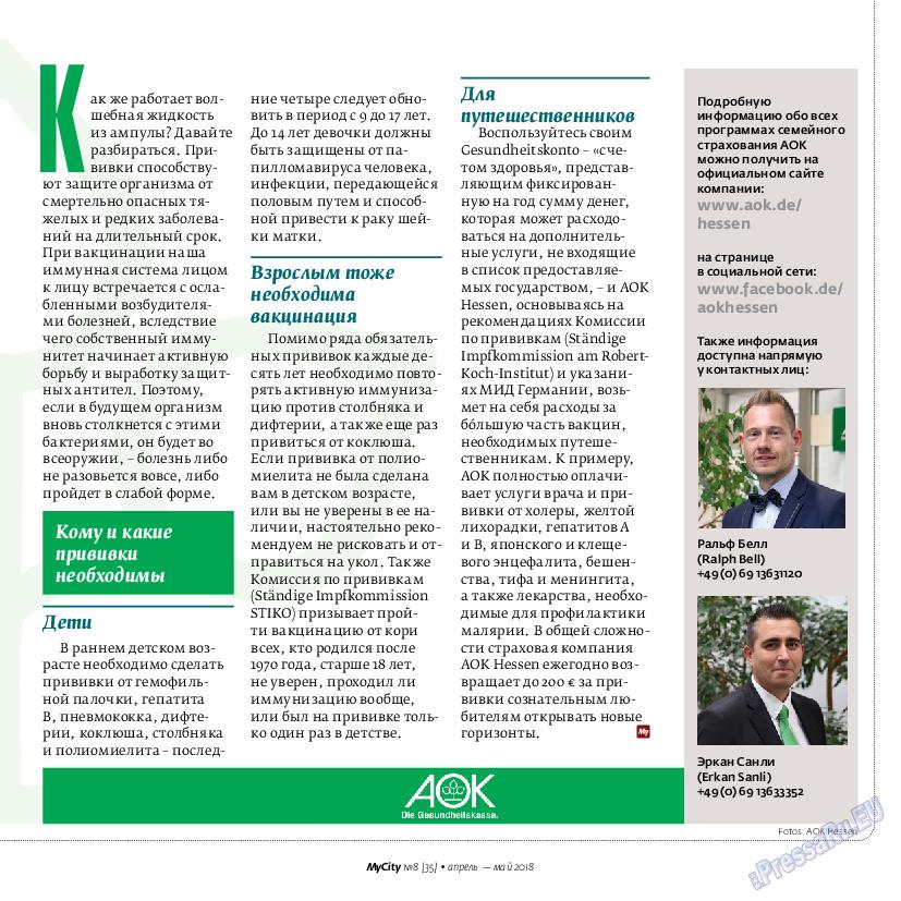 My City Frankfurt am Main (журнал). 2018 год, номер 35, стр. 41
