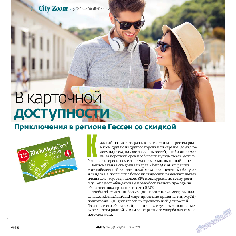 My City Frankfurt am Main (журнал). 2018 год, номер 35, стр. 42