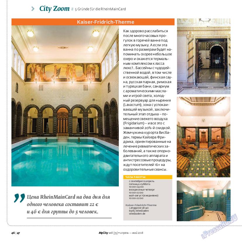 My City Frankfurt am Main (журнал). 2018 год, номер 35, стр. 44