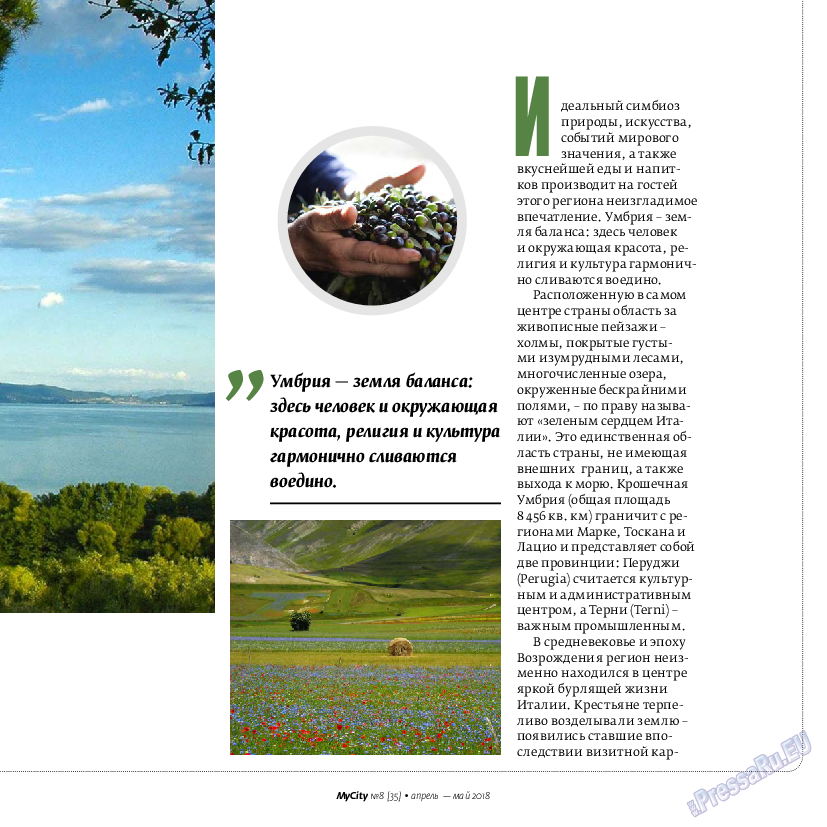 My City Frankfurt am Main (журнал). 2018 год, номер 35, стр. 47