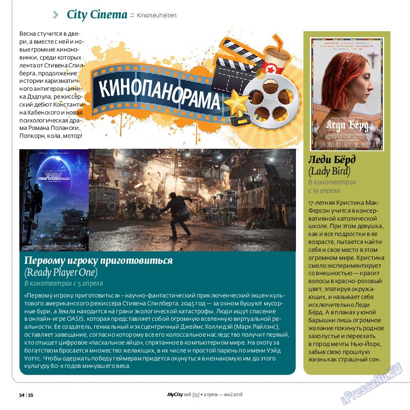 My City Frankfurt am Main (журнал). 2018 год, номер 35, стр. 52