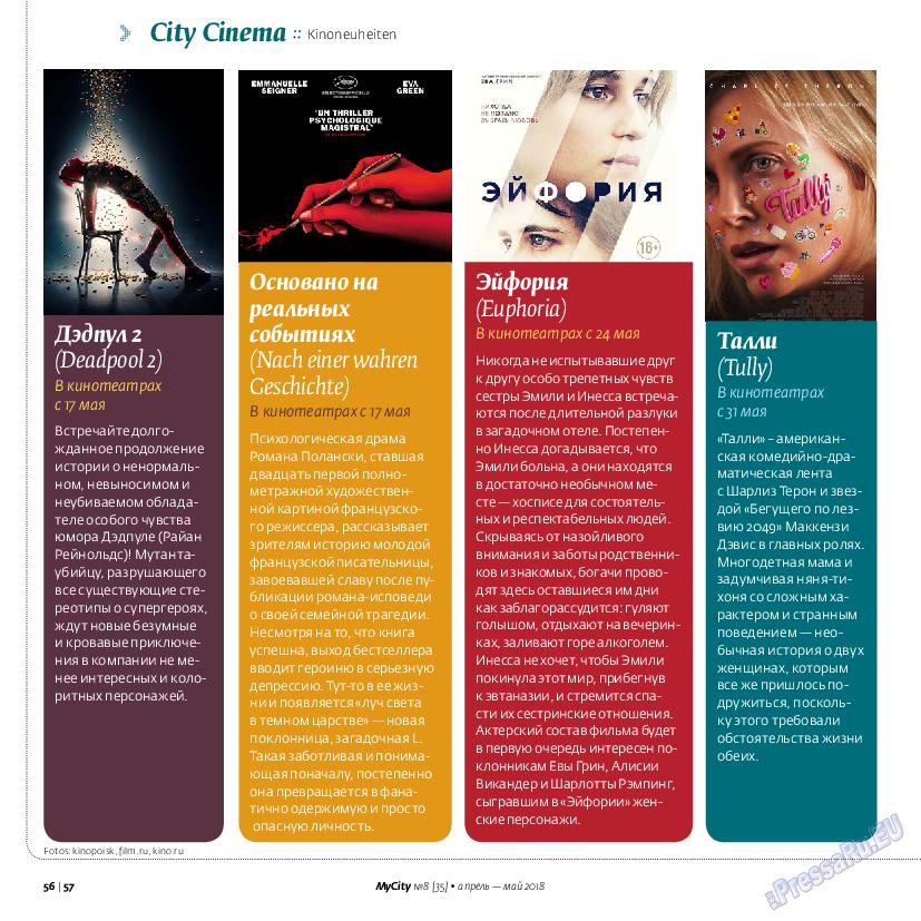 My City Frankfurt am Main (журнал). 2018 год, номер 35, стр. 54
