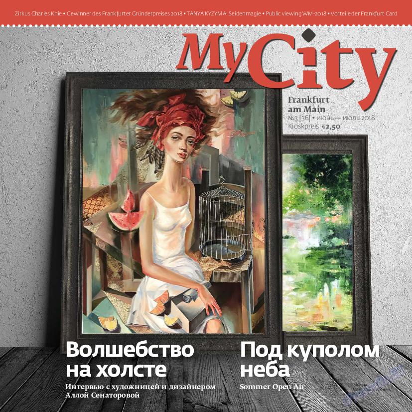 My City Frankfurt am Main (журнал). 2018 год, номер 36, стр. 1