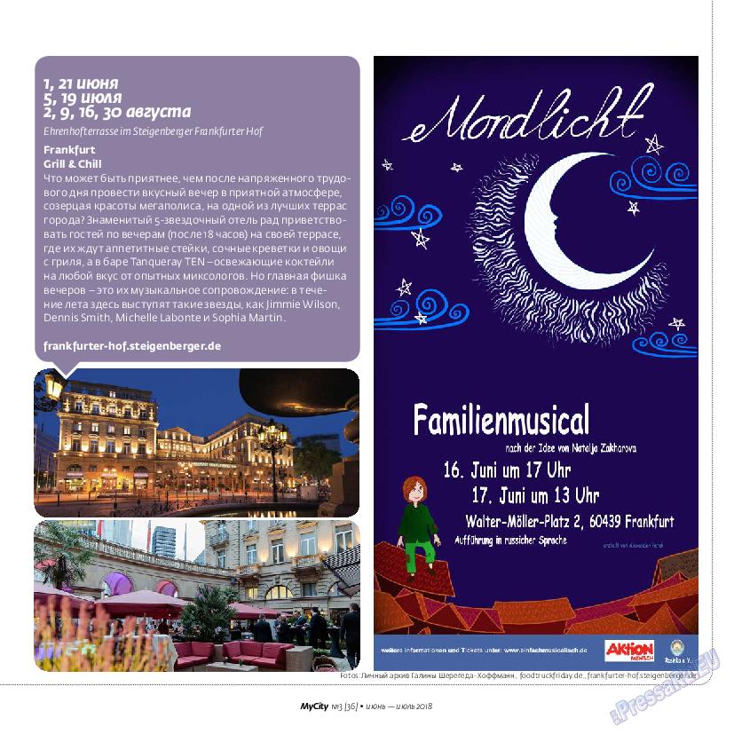 My City Frankfurt am Main (журнал). 2018 год, номер 36, стр. 11