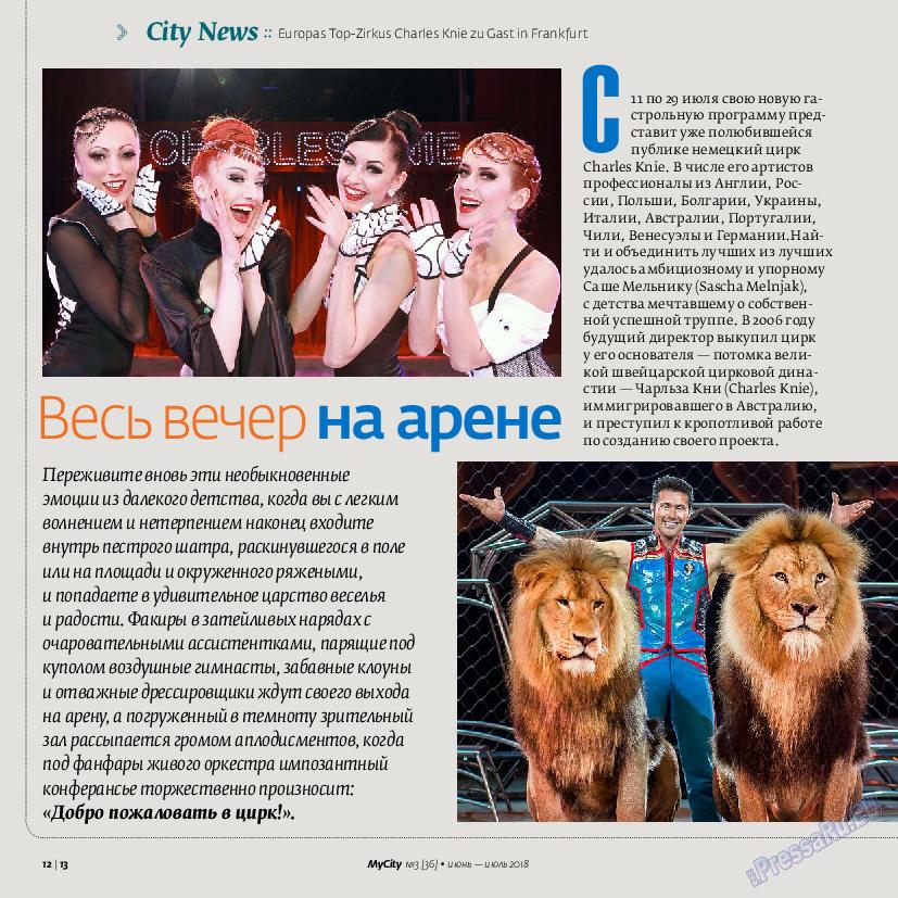 My City Frankfurt am Main (журнал). 2018 год, номер 36, стр. 12