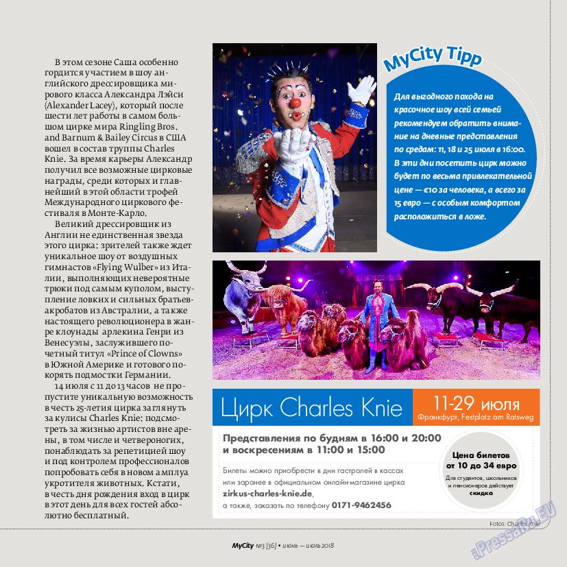 My City Frankfurt am Main (журнал). 2018 год, номер 36, стр. 13