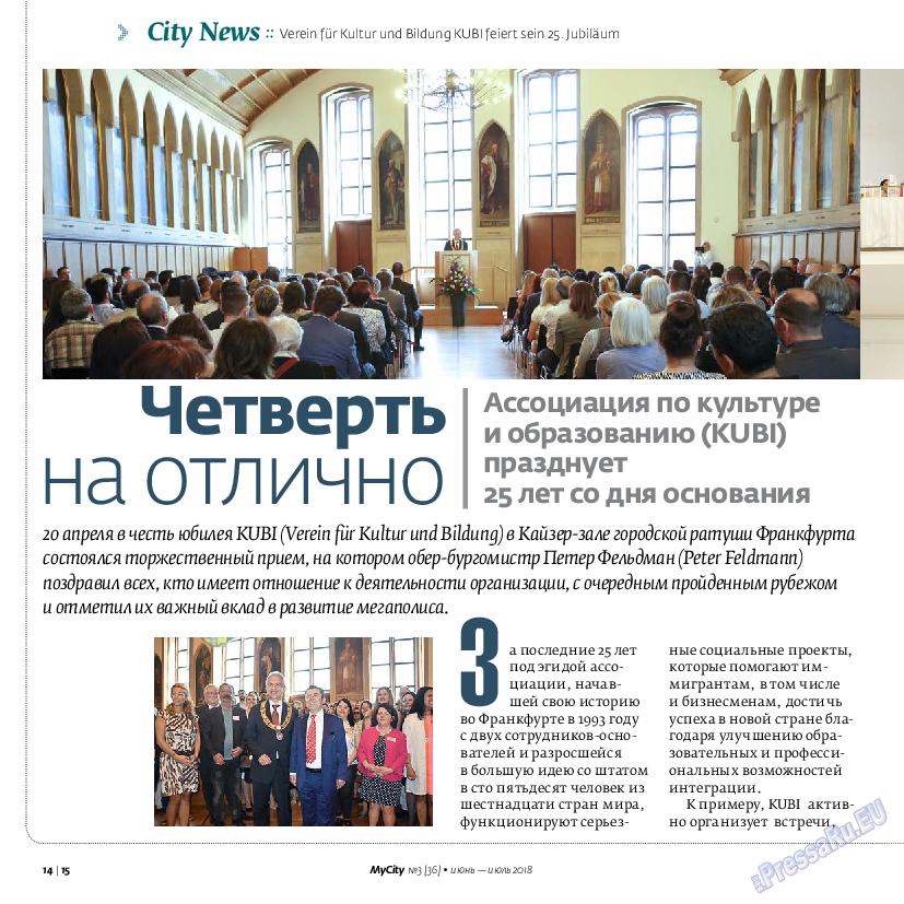 My City Frankfurt am Main (журнал). 2018 год, номер 36, стр. 14